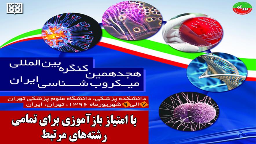 انجمن علمی میکروب شناسی