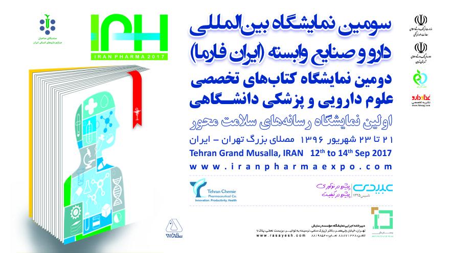 ایران فارما